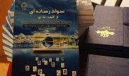 """گزارش تصویری رونمایی از کتاب """"سواد رسانه از الف تا ی"""""""