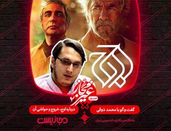 غیرمجاز-۱/گفت وگو با محمد ذوقی پیرامون اکران آنلاین خروج و حواشی آن