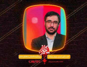 روایتی از نحوه اداره فضای مجازی در ایران