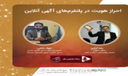 احراز هویت در پلتفرمهای آگهی آنلاین